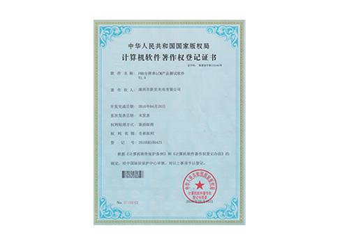 FHD分辨率LCM产品测试软件证书