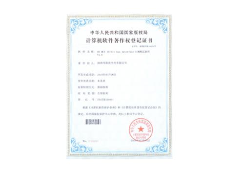 计算机软件著作证书